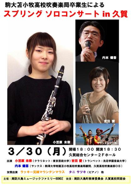 駒大苫小牧吹奏楽局卒業生による「スプリングソロコンサート」