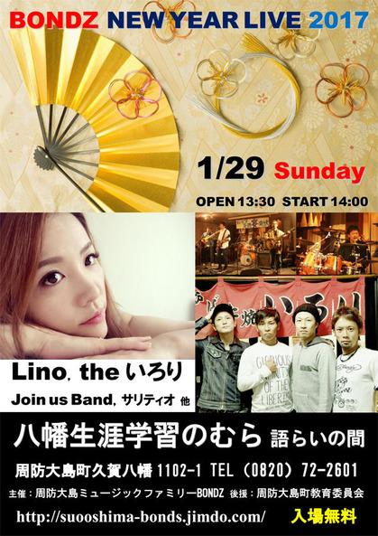 BONDZ新春ライブ