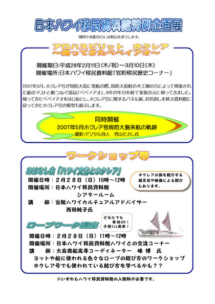 日本ハワイ移民資料館特別企画展