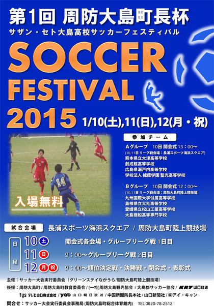 サッカーフェスティバル2015