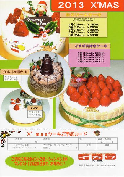 イワガ製菓