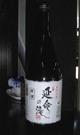 「延命の滝」原酒
