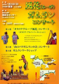 風花ガムランコンサート