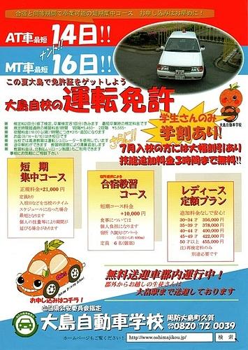 大島自動車学校で運転免許を!