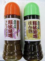 糂汰味噌ドレッシング&ぽん酢
