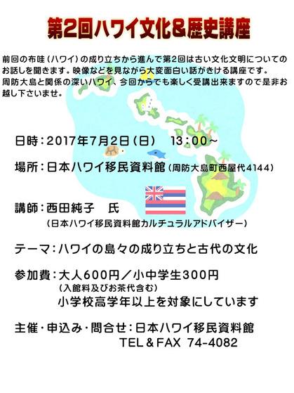 ハワイ歴史講座