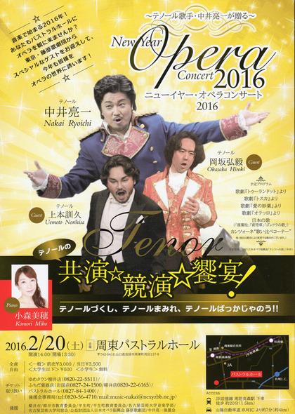 中井亮一ニューイヤーオペラコンサート2016