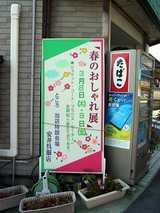 安井呉服店