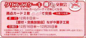 ジョイカードのクリスマスケーキ交換会