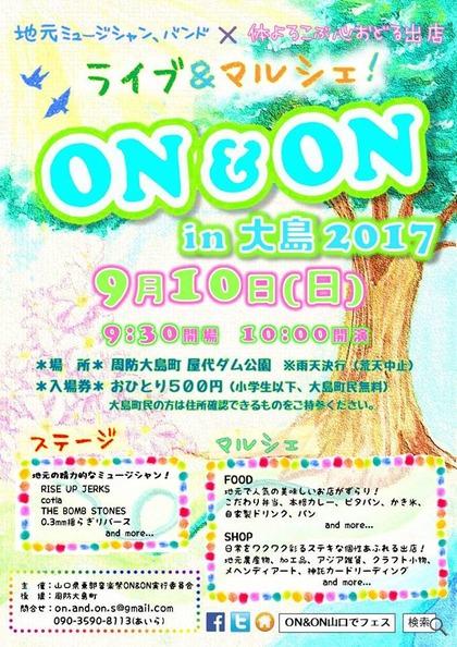 ON&ON2017