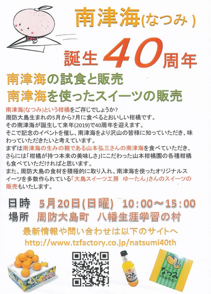 南津海(なつみ)誕生40周年記念イベント