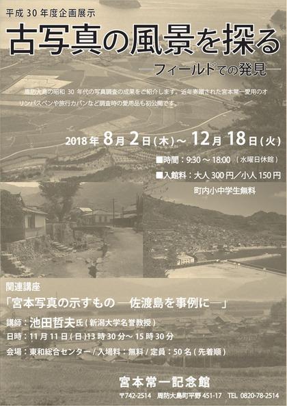 平成30年度企画展示「古写真の風景を探る—フィールドでの発見」