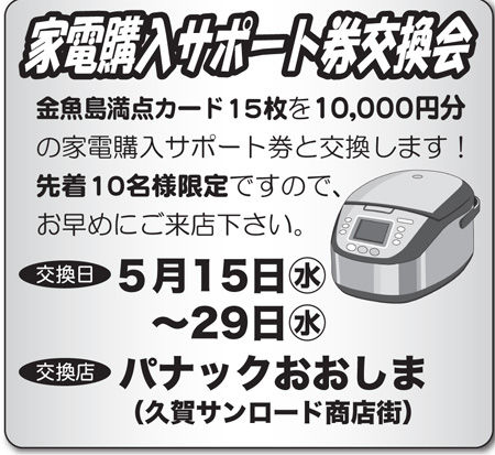 金魚島カード交換会
