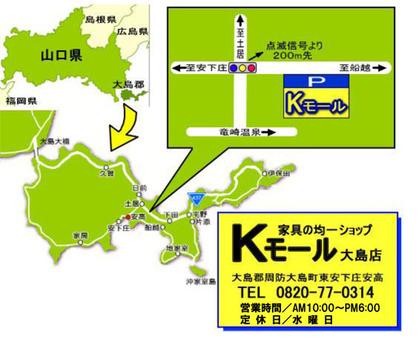 Kモール大島店