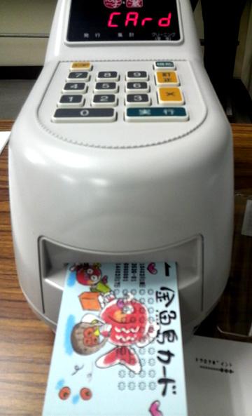 金魚島カード端末機