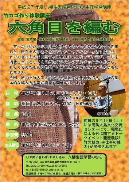 竹カゴ作り講座