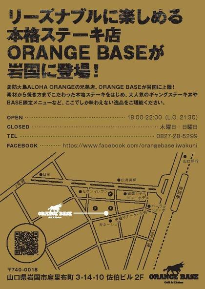 オレンジベース