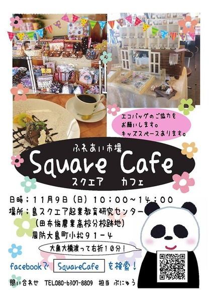 Square Cafe