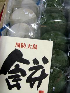 川田餅本舗