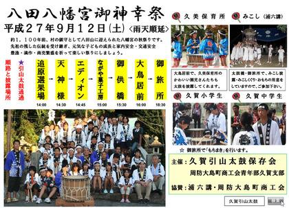 八田八幡宮御神幸祭2015