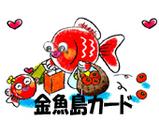金魚島カード