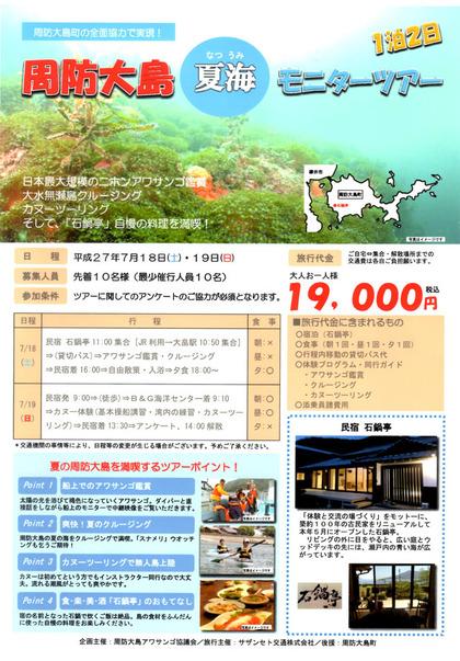 周防大島夏海モニターツアー
