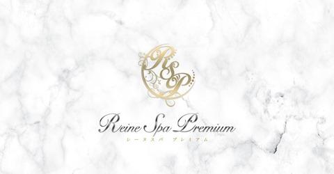 《週間スケジュール1》6/14(月)〜6/20(日) ReineSpa Premium〜レーヌスパ プレミアム!