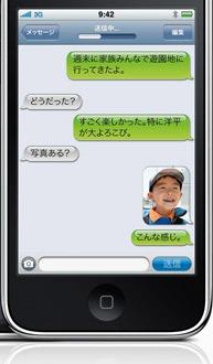 hero-messages-20090624