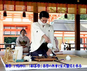 葵祭・下鴨神社:「献茶祭」2017年葵祭の無事と家元襲名を奉告