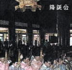 西本願寺:「降誕会」(解)