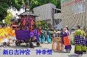 新日吉神宮:「神幸祭」