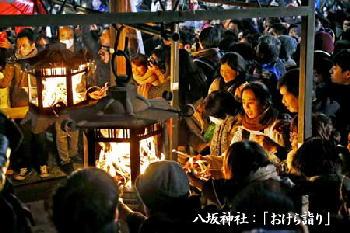 八坂神社:「をけら詣り」2016年
