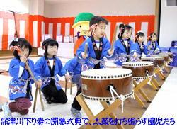 保津川下り春の開幕式典で、太鼓を打ち鳴らす園児たち11'