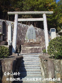 岩倉・三緑寺:新選組と戦った「池田屋事件」の殉難者の墓