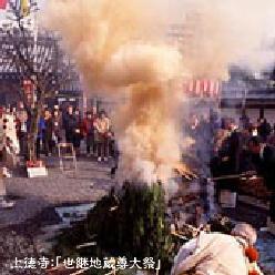 上徳寺:「世継地蔵尊大祭」