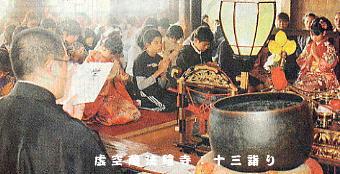 虚空蔵法輪寺:十三詣り