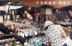 千本釈迦堂:「陶器市」