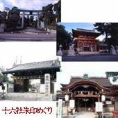 「京都十六社朱印めぐり」