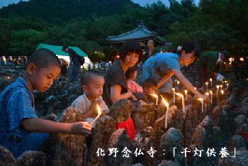 化野念仏寺:「千灯供養」2017年