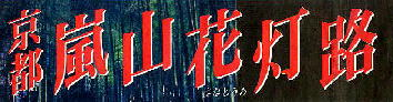 嵐山:花灯路 (2)