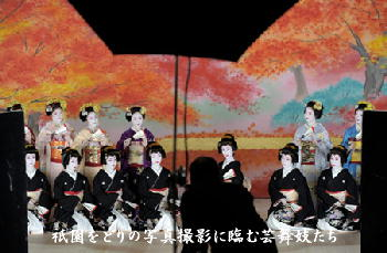 祇園をどりの写真撮影に臨む芸舞妓たち 2017年