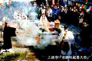 上徳寺:「世継地蔵尊大祭」2013年