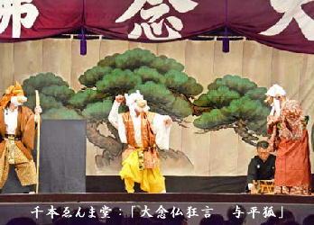 千本ゑんま堂:「大念仏狂言 与平狐」