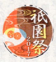 2017年 祇園祭ロゴ (丸)