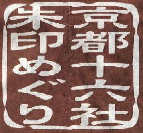 「京都16社朱印めぐり」(解)