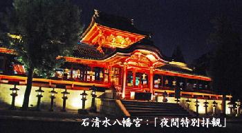 石清水八幡宮:「夜間特別拝観」