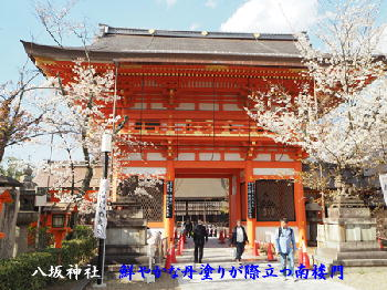 八坂神社:「鮮やかな丹塗りが際立つ南楼門」