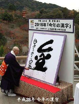 平成28年 今年の漢字