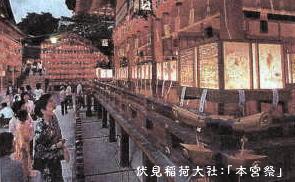 伏見稲荷大社:「本宮祭」'08