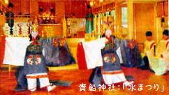 貴船神社「水まつり」(横長」)